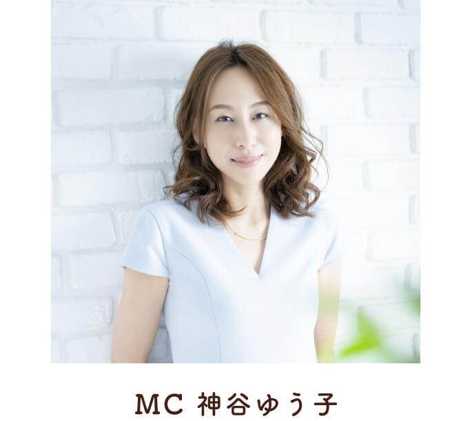 MC 神谷ゆう子