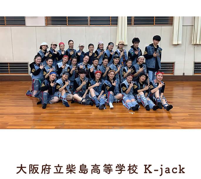 大阪府立柴島高等学校 K-jack