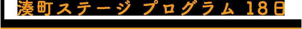 湊町ステージ プログラム 18日